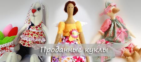 Проданные авторские куклы